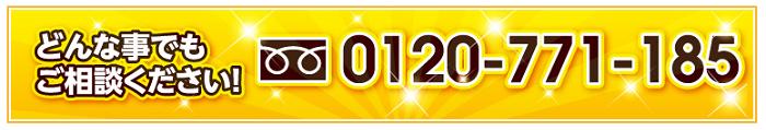 イタチ駆除 八幡西区 お問い合わせ番号 0120771185