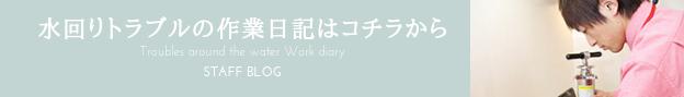 水回りのトラブル関連の作業日記