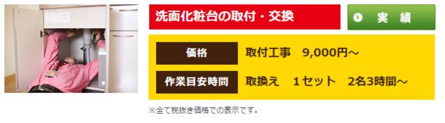 洗面化粧台の取り付け・交換作業の基本料金と作業目安 9000円(+税)から