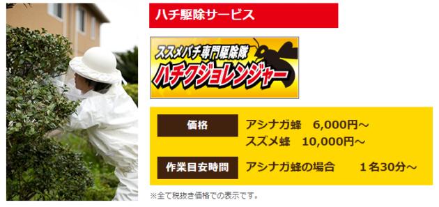 蜂駆除 基本料金 アシナガ蜂の駆除 6000円~ スズメバチの駆除 10000円~ 作業時間の目安 アシナガ蜂の場合 1名30分~