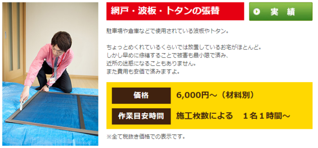 網戸・トタン・波板の張替え、取り付け作業 価格:6000円~