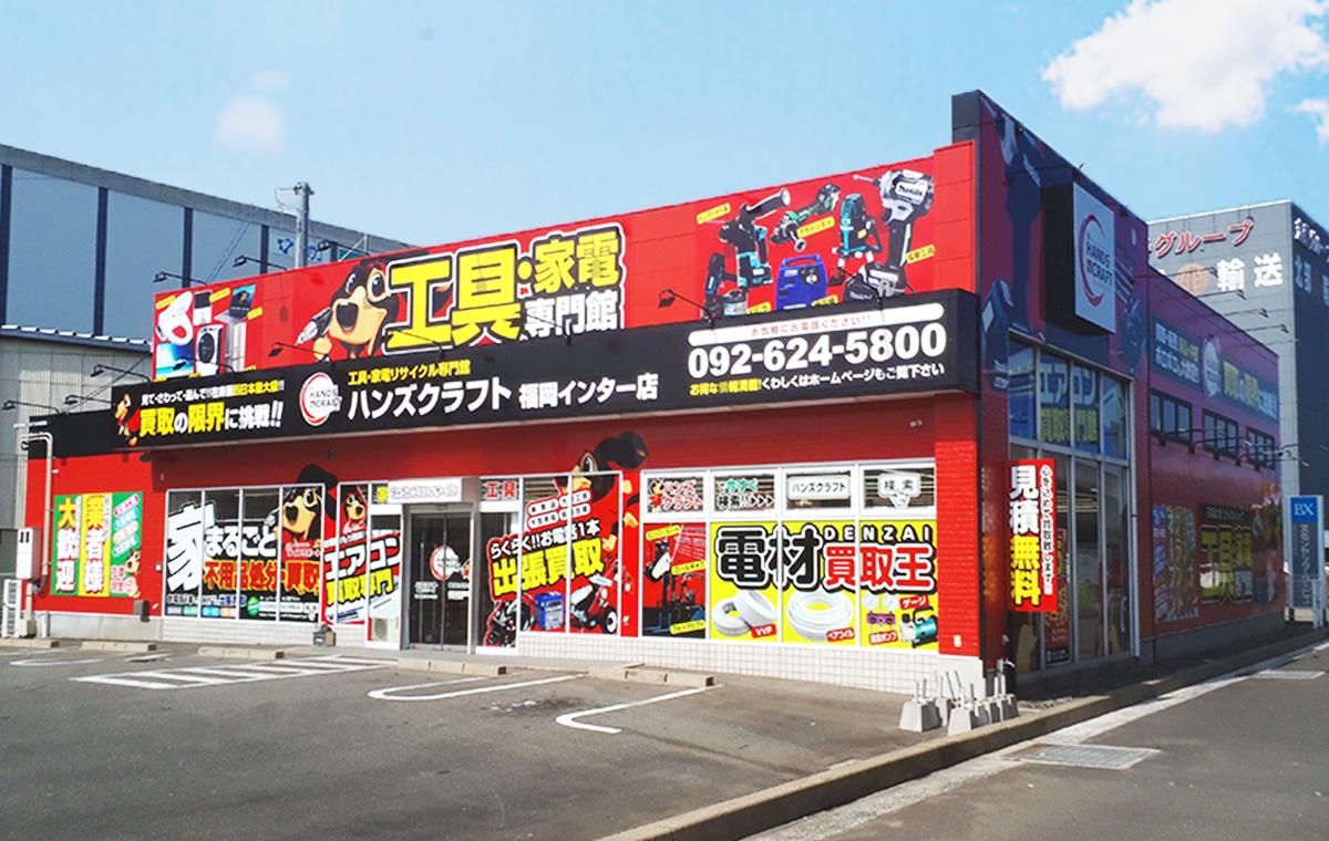 福岡インター店