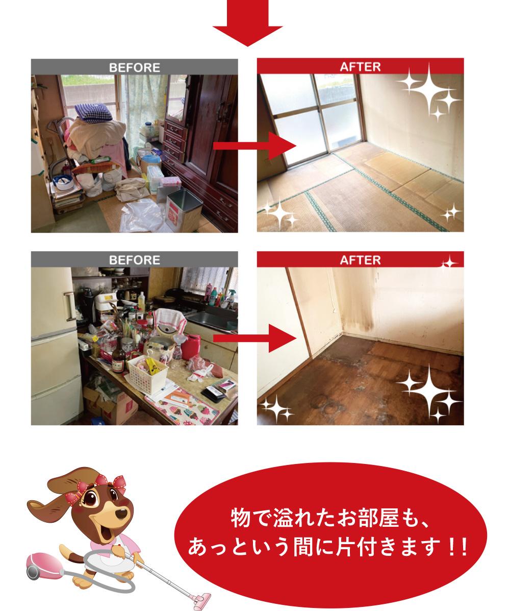 物で溢れたお部屋も、 あっという間に片付きます!!
